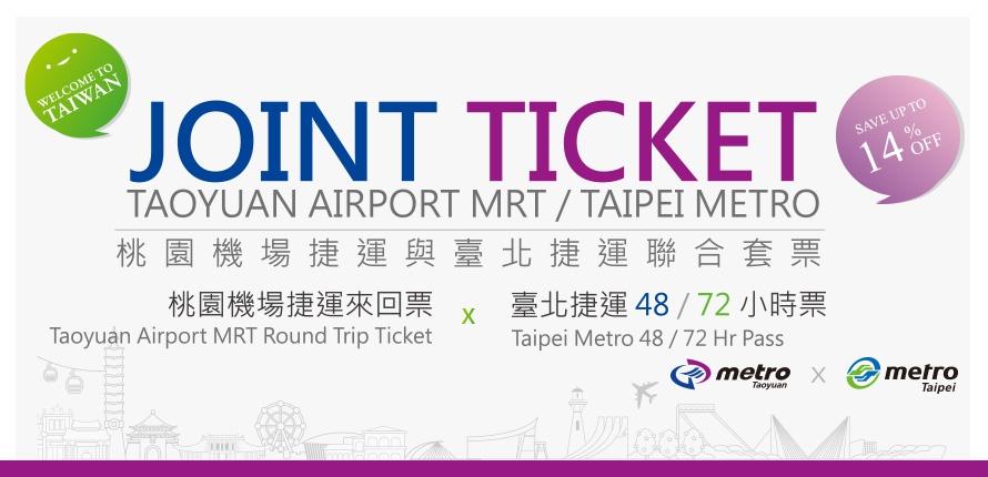 taoyuan airport mrt / taipei metro