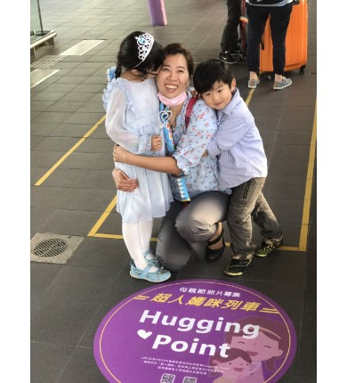 Hugging Point超人媽咪 超級列車