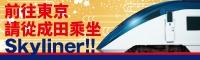 京城電鐵(另開新視窗)