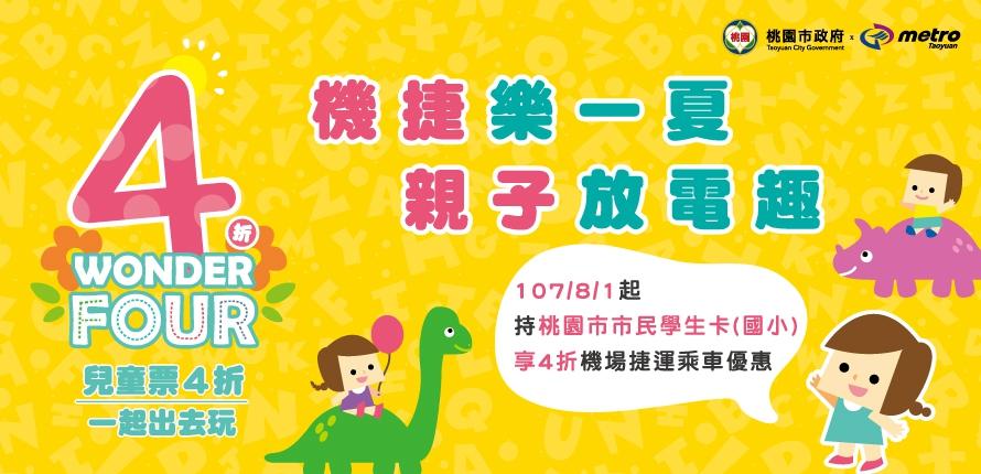 桃園市民學生卡(國小)搭乘機場捷運4折優惠上路