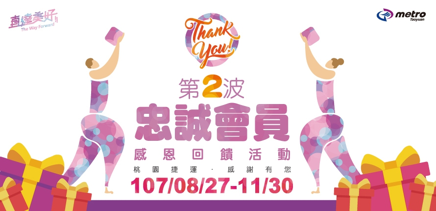 8/27-11/30第2波忠誠會員活動