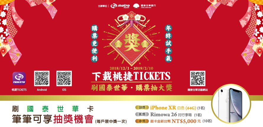 12/1~2/10 Use Guotai Credit Card has a Lucky draw opportunity.
