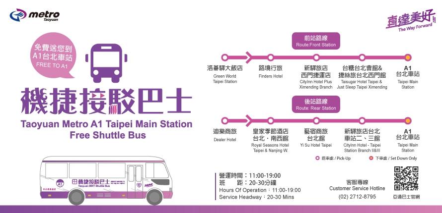 Taoyuan Metro A1 Taipei Main Station Free Shuttle Bus