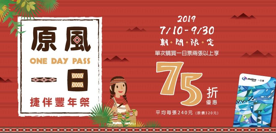 桃捷「原風一日票」108年7月10日至108年9月30日限定發售