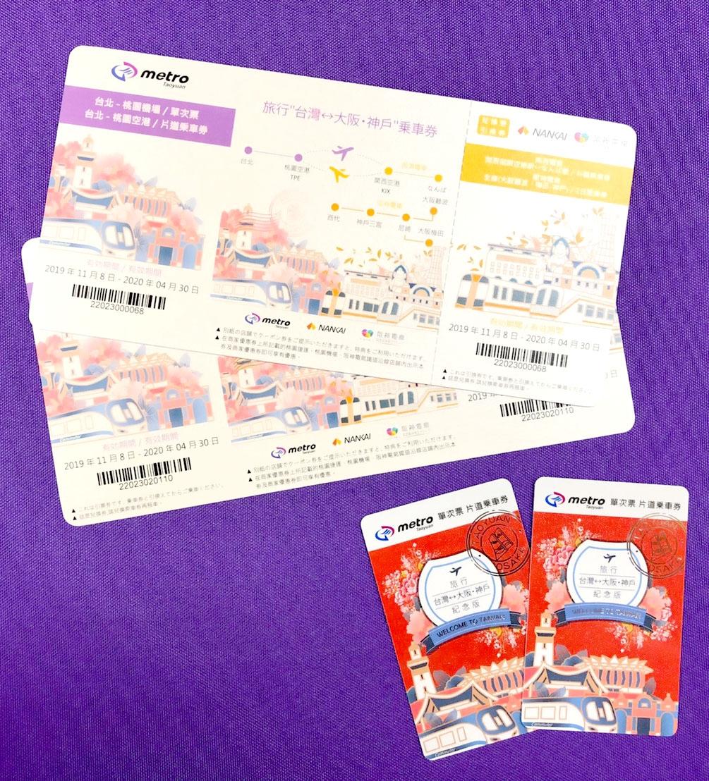 桃捷x阪神電氣鐵道聯合套票限量發售
