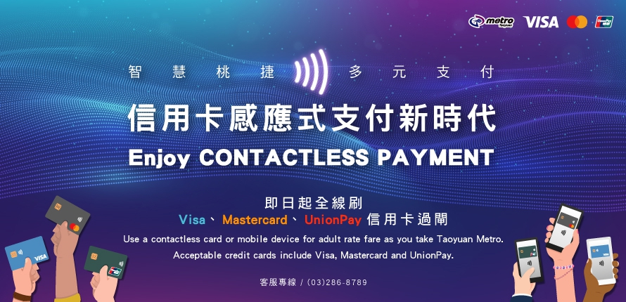 信用卡感應支付新功能