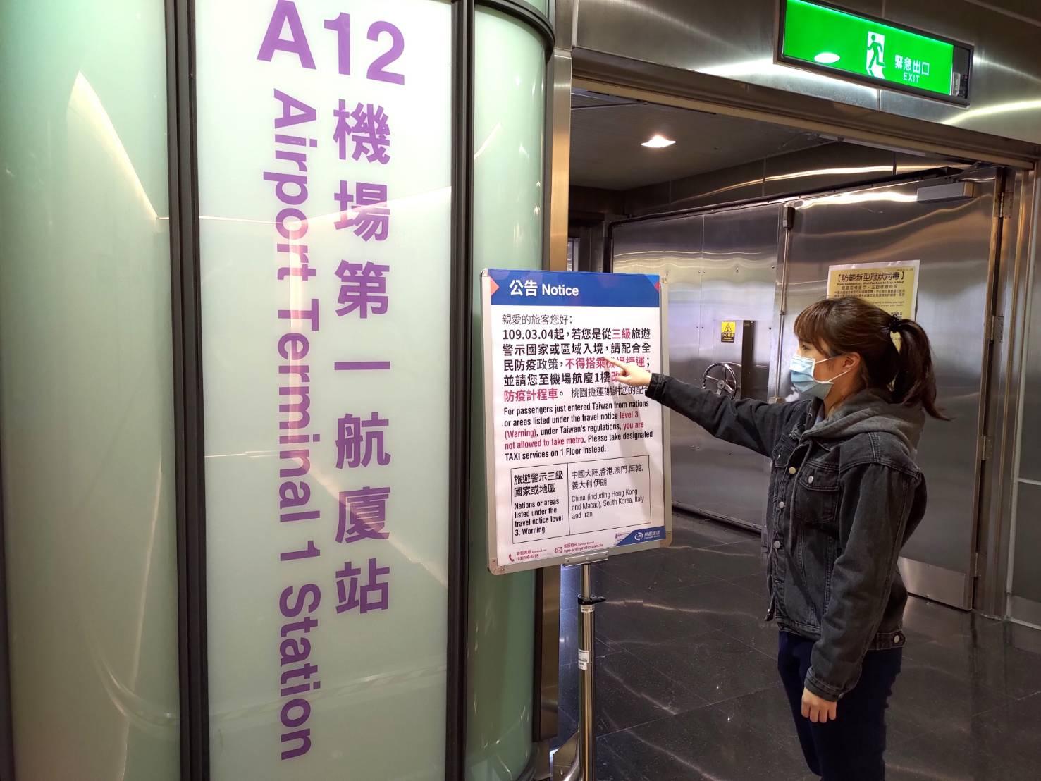 A12公告-從三級旅遊警示國家旅客不得搭乘大眾運輸工具