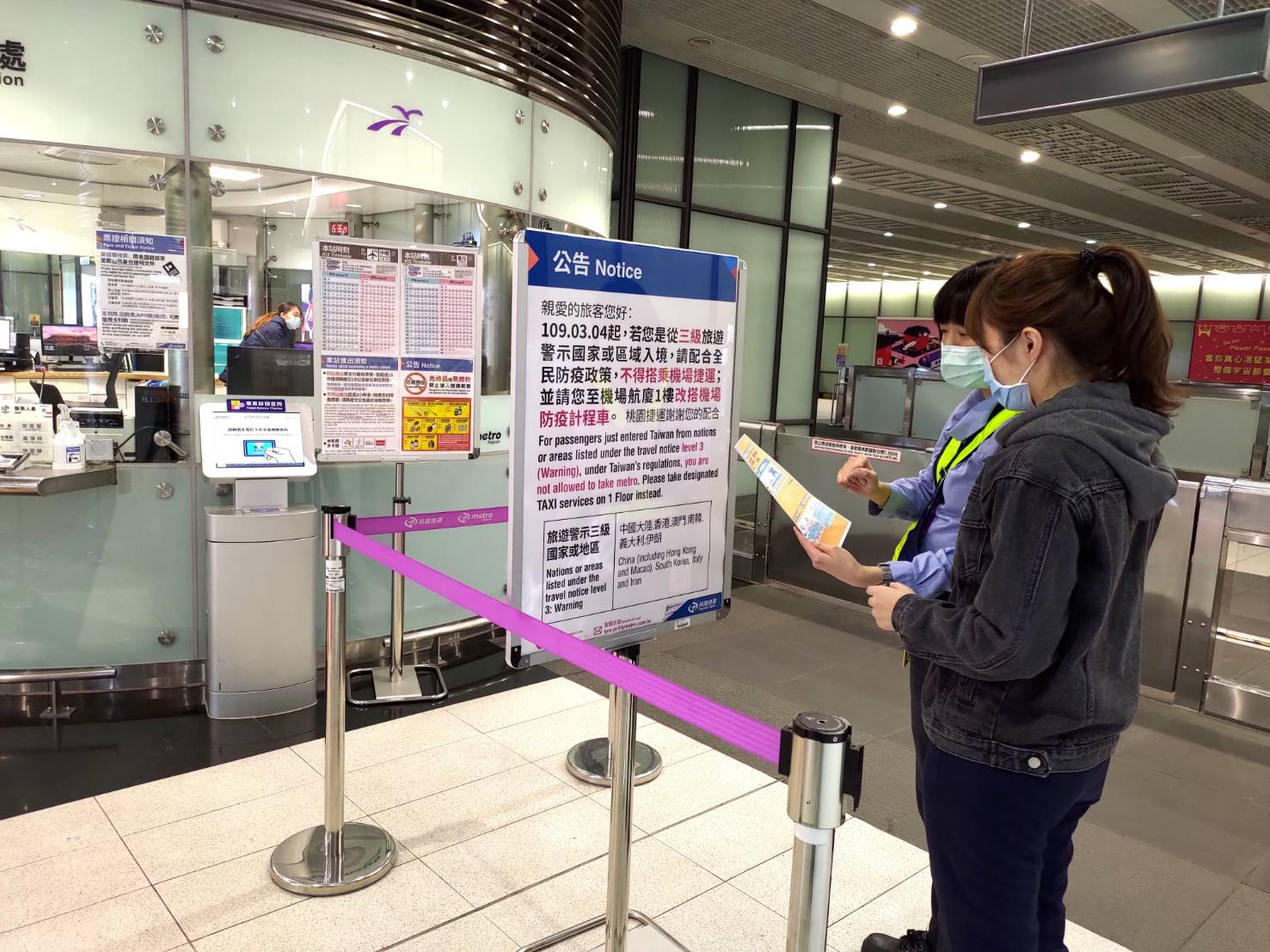 站務人員向旅客解說法令規定