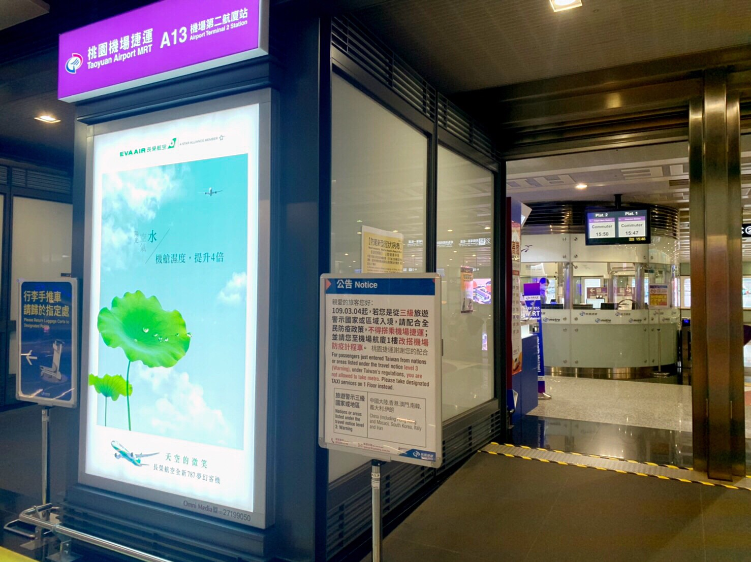 三級旅遊警示國家旅客不得搭乘大眾運輸工具
