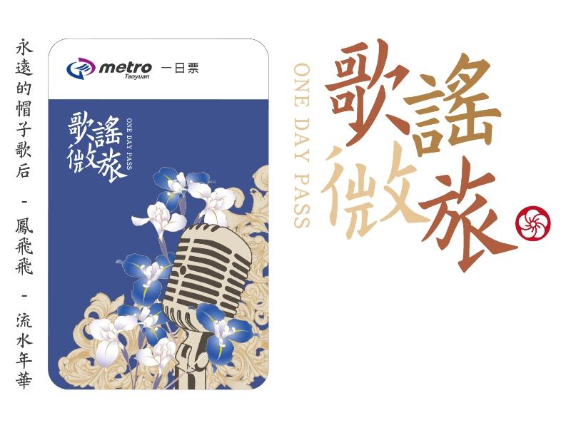 歌謠微旅一日票03