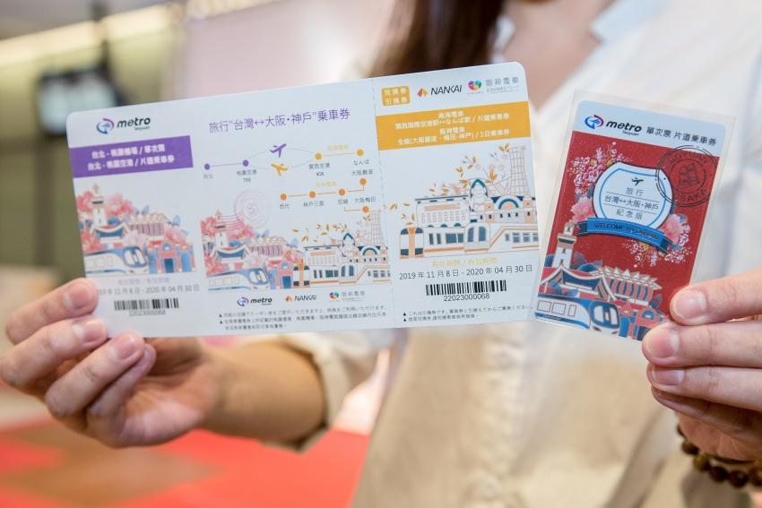 桃捷X阪神電氣鐵道聯合套票7