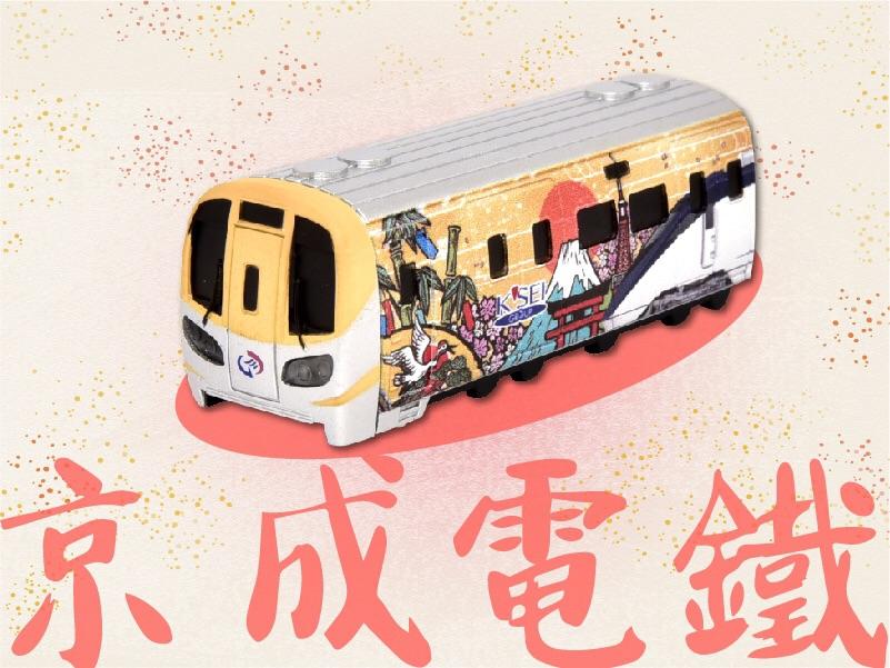 京成電鐵彩繪列車一卡通