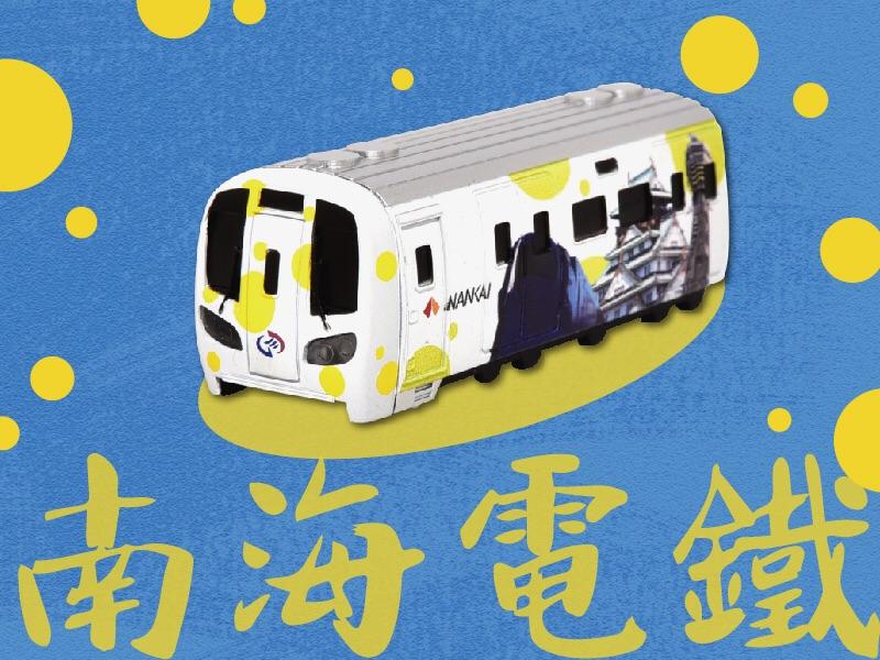 南海電鐵彩繪列車一卡通