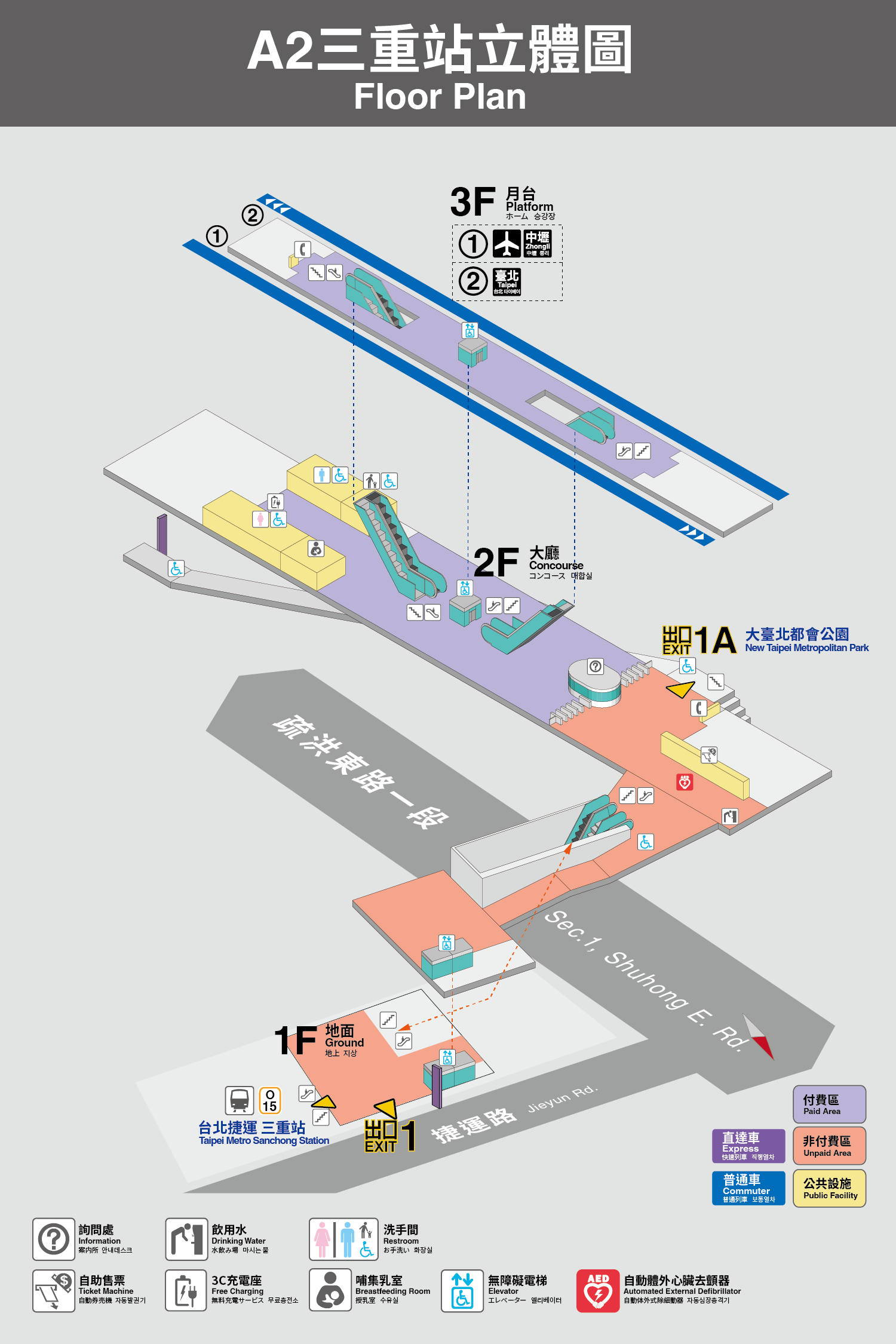 Taoyuan Metro Passenger Guide Sanchong StationAbout the Station