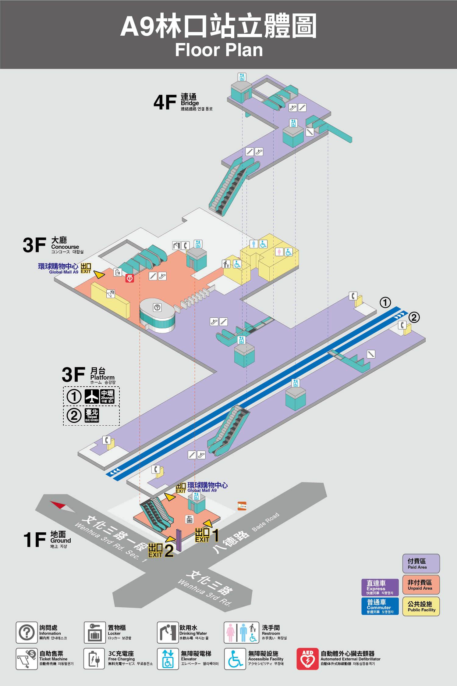Taoyuan Metro Passenger Guide Linkou StationAbout the Station