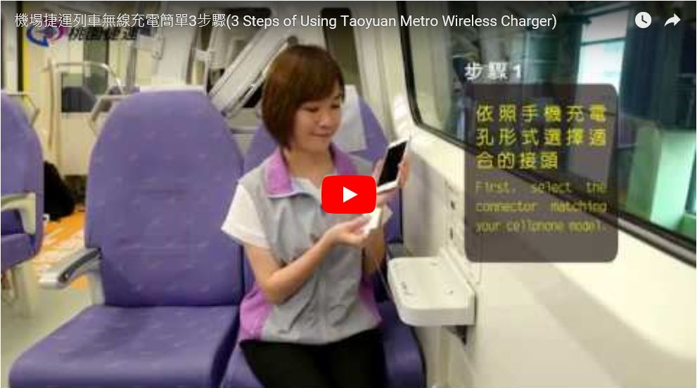 3 Steps of Using Taoyuan Metro Wireless Charger