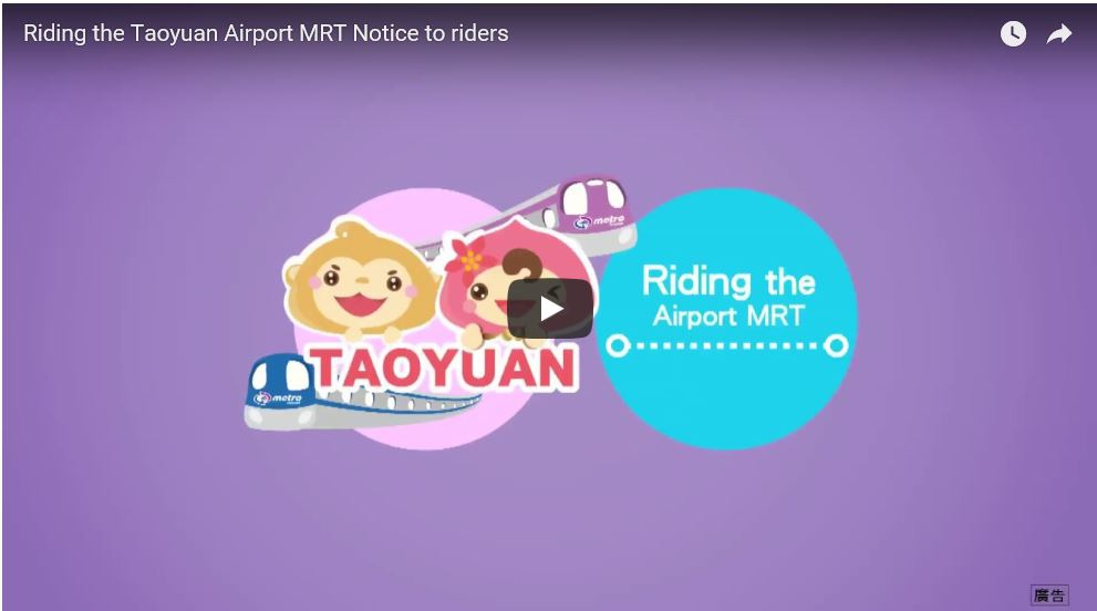 Riding the Taoyuan Airport MRT Notice to riders